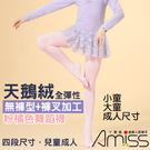 【Amiss】T型無褲型+透氣褲叉全彈性...