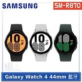【登錄送彈性運動錶帶】SAMSUNG Galaxy Watch4 SM-R870 44mm (藍牙)