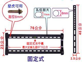 液晶/ 電漿 電視壁掛吊架  (42~64吋) 【DNA-76 】**免運費**