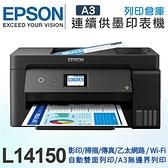 EPSON L14150 A3+高速雙網連續供墨複合機 /適用 T03Y100/T03Y200/T03Y300/T03Y400