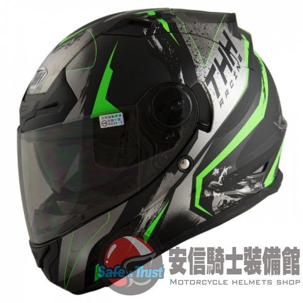[中壢安信]THH TS-43A+ TS43A+ 彩繪 RIFT 戰痕 平光黑綠 安全帽 全罩買就送好禮2選1