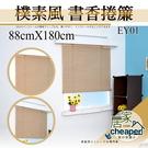【居家cheaper】樸素風 書香捲簾88X180CM(EY01)/羅馬簾/窗簾/衣架/收納箱/浴簾