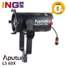 【映象攝影】Aputure LS 60X 專業 Bi-Color 雙色溫LED燈 開年公司貨 COB LED 攝影燈 持續燈