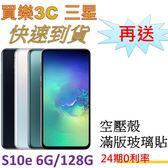三星 S10e 手機 6G/128G,送 空壓殼+滿版玻璃保護貼,24期0利率 登錄送贈品