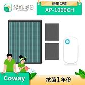 【南紡購物中心】綠綠好日 1年份 抗菌 濾芯 濾網組 適用 COWAY AP-1009CH 清淨機 空氣清淨機
