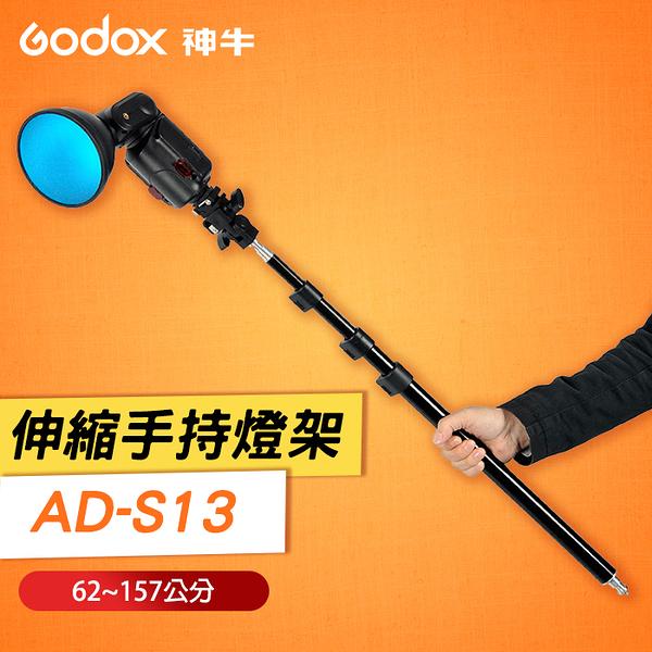 【現貨】AD-S13 手持燈柱 神牛 Godox 外拍 閃光燈 閃燈 麥克風 收音 boom 延長 延伸桿 伸縮杆