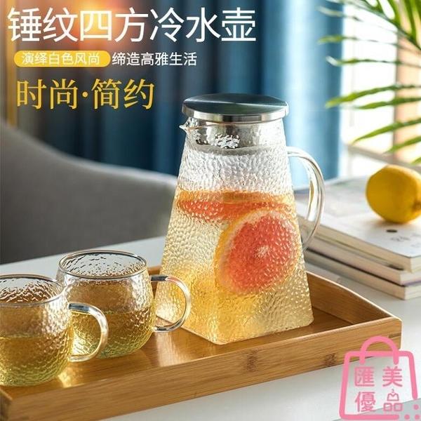 玻璃冷水壺加厚耐高溫大容量耐熱涼白開果汁水壺【匯美優品】