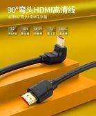 90度彎頭hdmi線2.0版直角4K高清線電腦接電視投影儀1 2 3米 創時代3C館