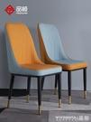 餐椅椅子靠背餐椅家用凳子簡約網紅化妝書桌椅北歐輕奢餐廳鐵藝餐桌椅 晶彩 99免運