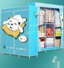 衣櫃 簡易衣櫃家用租房臥室布藝布衣櫃簡約...