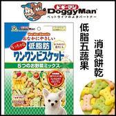 *King Wang*日本Doggyman《低脂五蔬果消臭餅乾》160g//補貨中