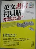 【書寶二手書T1/語言學習_XBU】英文書信拷貝貼_112個不用學、馬上用的商業..._附光碟