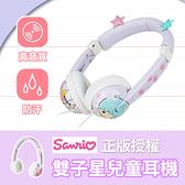 三麗鷗系列 兒童耳機 可愛耳朵造型款 雙子星 上課耳機 頭戴耳機 遠距教學 視訊上課 電腦耳機