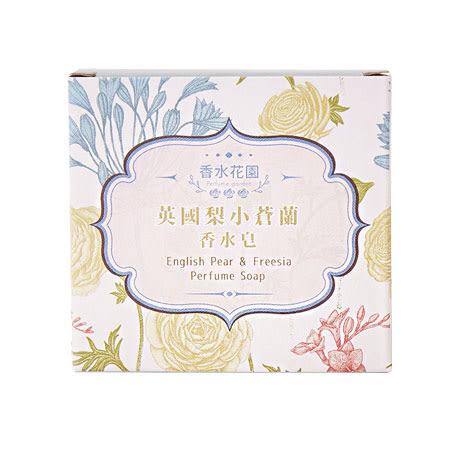 香水花園 英國梨與小蒼蘭香水皂 80g 身體皂 肥皂 香皂 香水皂 潔面皂 洗顏皂 洗臉皂 清潔 洗臉