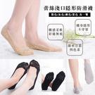 生活小物 蕾絲淺口隱形防滑襪*4雙入/組