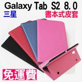 Samsung Galaxy Tab S2 8.0 專用書本式皮套 平板電腦側站套