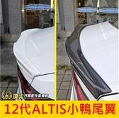 TOYOTA豐田【12代ALTIS小鴨尾翼】ALTIS 12代配件 阿提絲 卡夢尾翼 鴨尾 碳纖維配件