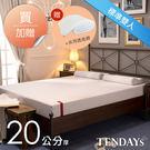 床墊-TENDAYs 5尺 雙人床20c...