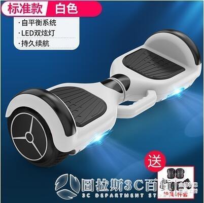 智慧電動自平衡車 兒童雙輪8-12成人平行車成年兩輪學生代步車 圖拉斯3C百貨