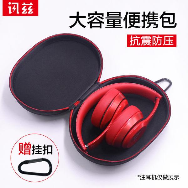 耳機套大收納包魔音頭戴式無線藍牙耳機袋裝索尼JBL便攜保護盒子