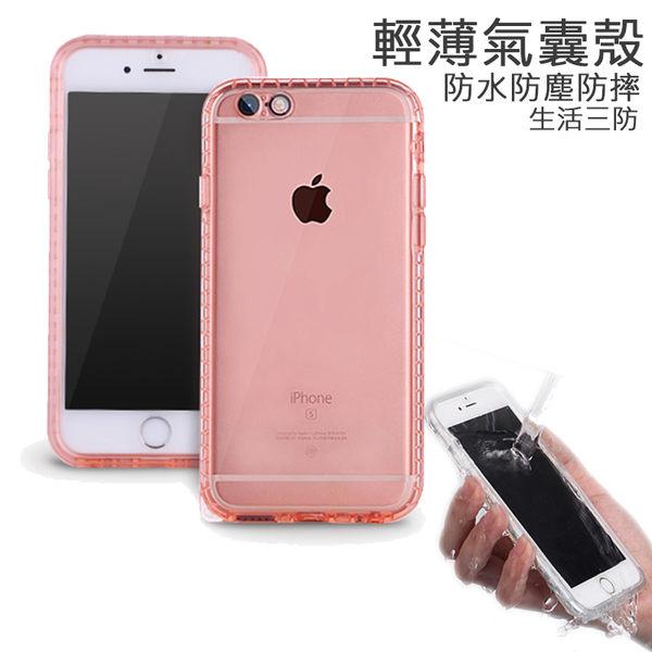防摔防水防塵三防手機殼超薄空壓氣囊保護殼 手機套 Apple IPhone6s/plus適用 非無線充電器 藍芽