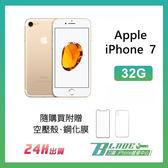 【刀鋒】免運 當天出貨 Apple iPhone 7 32G 空機 4.7吋 簡配 9.9成新 蘋果 完美 翻新機