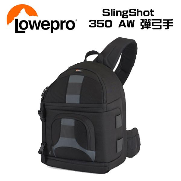 【LOWEPRO】 羅普 SlingShot 350AW彈弓手 專為新聞攝影記者設計 黑(立福公司貨)