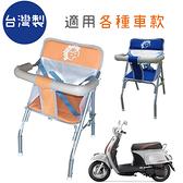 兒童機車座椅 台灣製折疊式 兒童摩托車椅 26808 好娃娃