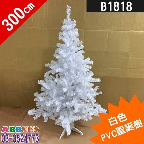 B1818_10尺_聖誕樹_白_鐵腳架#聖誕派對佈置氣球窗貼壁貼彩條拉旗掛飾吊飾
