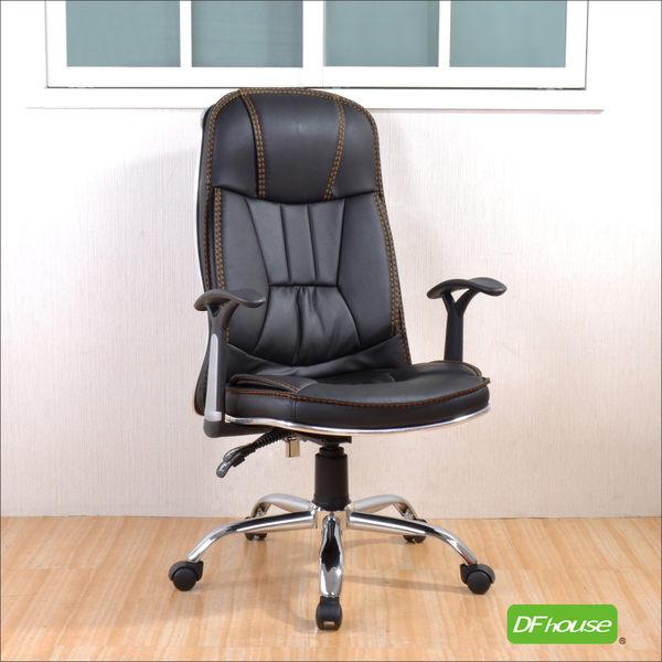 《DFhouse》立體車線高背皮革辦公椅 電腦椅 書桌椅 人體工學椅 電競椅 賽車椅 主管椅 傢俱