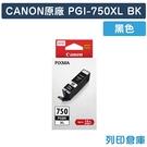 原廠墨水匣 CANON 黑色 高容量 PGI-750XLBK /適用 CANON MG5470/MG5570/MG5670/MG6370/MG7170/MG7570