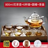 加厚耐熱高溫玻璃茶具家用花茶壺過濾功夫茶具套裝泡茶壺  母親節特惠 YTL