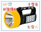 ❤【KINYO-LED多功能探照燈】❤停電/照明/夜遊/釣魚/露營/工作照明/戶外/自行車/腳踏車/寶可夢❤