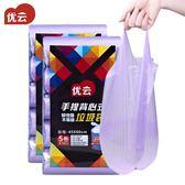 自動收口背心垃圾袋不臟手加厚5連捲廚房家用