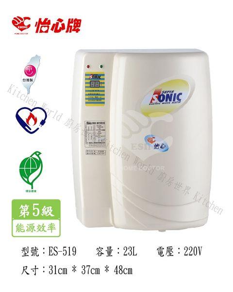 【PK廚浴生活館】高雄怡心牌 ES-519 23L 直掛省電熱水器 ☆ 實體店面 可刷卡