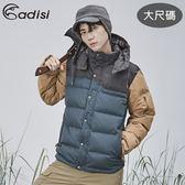 ADISI 男urban撥水羽絨可拆帽保暖外套AJ1821047-1 (3XL) 大尺碼 / 城市綠洲 (灰鴨絨、環保撥水、FP600+)
