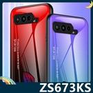ASUS ROG Phone 5 ZS673KS 漸變玻璃保護套 軟殼 極光類鏡面 創新時尚 軟邊全包款 手機套 手機殼