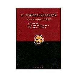 簡體書-十日到貨 R3Y【19-20世紀俄羅斯遠東南部地區考古學(主要作者生平及著作目錄索引)(
