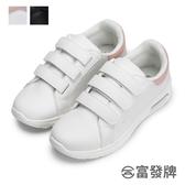 【富發牌】百搭魔鬼氈氣墊休閒鞋-全黑/白粉  1CJ36