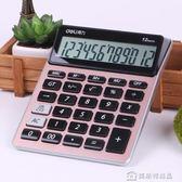 計算器太陽能雙重電源時尚大按鍵屏幕財務會計商務計算機   美斯特精品