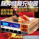 充電機丨汽車電瓶充電器充電機12v24v全智慧純銅蓄電池充電器電機