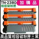 Hsp for TN-2380 黑色 相容碳粉匣 三支