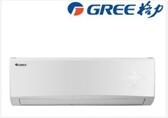 *~新家電錧~*【格力 GSH-41HO/GSH-41HI】旗艦系列 變頻冷暖分離式~安裝另計
