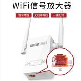 信號增強器 無線增強器放大加強信號擴大器家用中繼轉有線擴展網路接收神器 交換禮物
