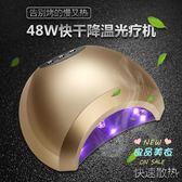 美甲機 美甲48W智慧感應雙光源光機 指甲led光烤燈烘干機美甲燈工具