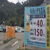連續30日$2699【文山區-中國科大】 無限次數進出ViVi PARK停車場