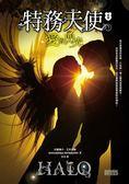 (二手書)特務天使(1):愛的閃光
