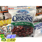 [COSCO代購] C111533 CRAISINS DRIED CRANBERRIES REDUCED SUGAR 1221G 蔓越莓乾減少砂糖配方 1221公克