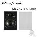 WHARFEDALE WWS-65 崁入式喇叭(一對)(免運)