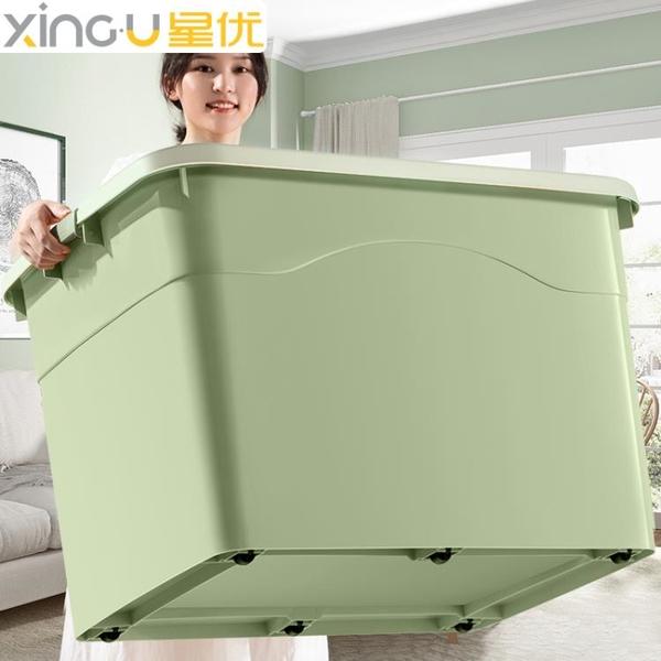 星優加厚整理箱特大號收納箱收納家用衣服玩具塑料大號箱子帶滑輪 「顯示免運」